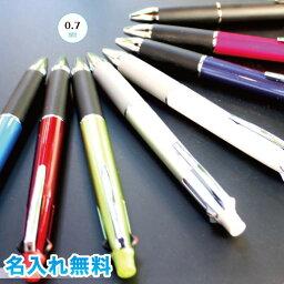 <strong>ジェットストリーム</strong> 4&1 5機能ペン 0.7 名入れ無料!三菱鉛筆 多機能筆記具 油性ボールペン(0.7mm)黒・赤・青・緑油性ボールペン+シャープペン 多機能筆記具 JETSTREAM UNI ユニ 名入無料