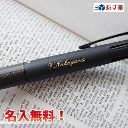 三菱 ピュアモルト オークウッド・プレミアムエディション  名入無料! 4&1 5機能ペン  多機能筆記具 4+1 <strong>ジェットストリーム</strong>インク搭載 5機能ペン 赤・黒・青・緑ボールペン+シャープペン 名入れ無料 uni PURE MALT「あす楽対応」