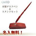 【OHTO】デスクペン&スタンドセット 木製 名入無料!  ペンと台座、両方にお名入れします【オート】 ギフト、贈り物、プレゼントに!名入れ無料 木目が美しいシ...
