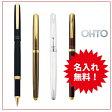 【OHTO】水性ボールペン リバティ 名入無料!  高級感あるブラック、ブラウン、シルバー、ワイン【オート】LIBERTY
