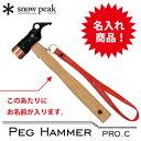 スノーピーク ペグハンマー プロC 名入商品!  銅ヘッド付きのペグハンマー! プレゼント・ノベルティにもオススメ SNOWPEAK Peg Hammer PRO.C 名入れ商品