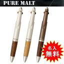 名入れ無料 ピュアモルト 3機能ペン 三菱鉛筆ボールペン(赤・黒)シャープペン ジェットストリームインク搭載 名入無料