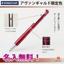 ステッドラー アバンギャルド 限定色 ダークレッド 名入れ無料 多機能ペン(ボールペン黒赤青+シャー