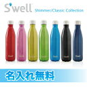 S'well Bottel Shimmer/Classic 0.5L 名入れ無料スピード発送!スウェルボトル シマー保温・保冷ボトル swell