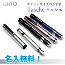 【OHTO】万年筆 タッシェ 名入無料!  コンパクトな万年筆 シルバー、ブラック、ピンク、ブルー【オート】Tashe ギフト、贈り物、プレゼントに!名入れ無料 なめらかな書き味