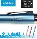 シャチハタ ネームペン トリノ 名入れ無料多機能ペン+ハンコ【NAMEPEN・TRINO】メールオーダー式  ご希望の方は、印面セットでお届けします。ボールペン黒・赤 シャープペン ネーム印 名入無料