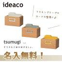 イデアコ ツムギ カードボックス 名入無料名刺や付箋、マスキングテープなどの小物を整理収できます上に重ねられてデスクもすっきり名刺が最大約180枚入りますideaco tsumugi card box名入れ無料