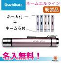 シャチハタ・ネームエルツイン ネーム印セット 既製ネーム6+既製ネームペン用ネーム  軸に名入れ無料