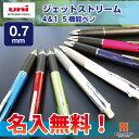 ジェットストリーム 4&1 5機能ペン 0.7 名入れ無料! 三菱鉛筆 多機能筆記具 油性ボールペン(0.7mm)黒・赤・青・緑油性ボールペン+シャープペン 多...