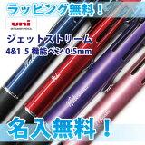 在名入特别的一向个!!jet stream 4&15功能笔 印鉴免费! 三菱铅笔多功能笔记配料油性圆珠笔(0.5mm)��·红·青·蒽油性圆珠笔+自动铅笔 多功能[名入で特別な一本に!!ジェットストリーム 4&1 5機能ペン