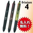パイロット フリクションボール4 ウッド 名入無料! 多色ボールペン フリクションインキ黒・赤・青・緑消えるボールペン frixion4 wood名入れ無料