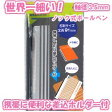 OHTO ミニモボールペン ブラック 超極細軸 軸径3.7mm 【送料無料】(クロネコDM便) 名刺サイズ 携帯に便利な差込ホルダー付  ボールペン