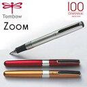今回の限定カラーは、3色です。限定カラー トンボ 【ZOOM505】 100周年限定セット 水性ボールペン TOMBOW ズーム505