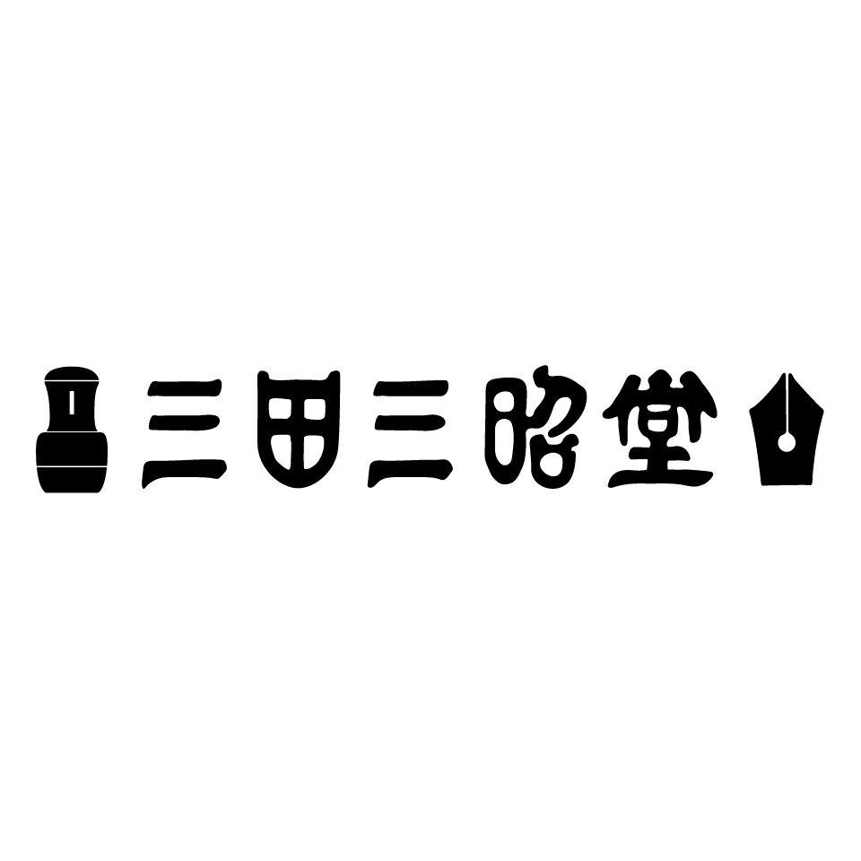 三田三昭堂