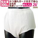 【M/L/LLサイズ 2枚組10%OFF】女性用 失禁パンツ 失禁