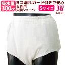 【32030】【Sサイズ 3枚組15%OFF】女性用失禁ショー