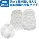 【ネコポス便送料無料】【32081】布製 尿 吸水パッド