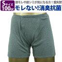 尿漏れパンツ【Sサイズ】男性用失禁パンツ 吸水量100c