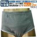 男性用失禁パンツ 尿漏れパンツ ヨコ漏れガード付き