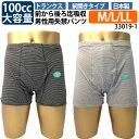【33019】【M/L/LL 1枚】男性用失禁パンツ 尿漏れパ