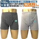 男性用失禁パンツ 尿漏れパンツ (吸水量100cc)【M/L