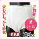 【日本製】【楽ギフ_包装】2枚組で10%OFFのお買い得セット!吸水量300ccの大容量タイプ!広めの吸水布で尿をしっかり吸収。ヨコ漏れガード付こだわりの日本製。