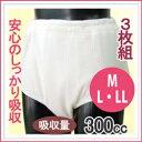 【日本製】【楽ギフ_包装】3枚組で15%OFFのお買い得セット!吸水量300cc大容量タイプ!広めの吸水布で尿をしっかり吸収。ヨコ漏れガード付きこだわりの日本製!