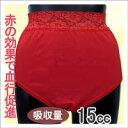 女性用軽失禁ショーツ(吸水量15cc)赤色ショーツレディース失禁パンツ(日本製)