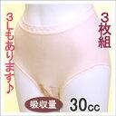 【日本製】【楽ギフ_包装】カラーが選べる3枚セットで15%OFF♪ちょっとした尿漏れが気になる方に。脇縫いなしのスッポリタイプ。【ピーチ、モカ、オフ】