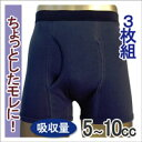 【送料無料】【お買い得3枚組セット】【33017】男性用尿漏れパンツ(吸水量5〜10cc対応)ちょいモレ吸水トランクスメンズ失禁パンツ(日本製)