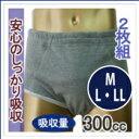 【楽ギフ_包装】【日本製】失禁パンツ/男性用2枚組で10%OFFのお買い得セット!吸水量300ccの大容量でしっかり吸収。ヨコ漏れガード付き、こだわりの日本製!