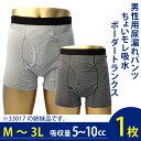 【33020】【大きいサイズ】【M/L/LL/3L 1枚】男...
