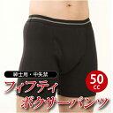 【wt-newfifty】【M/L/LL 1枚】男性用失禁パンツNEWフィフティーボクサーパンツ (吸