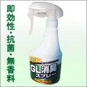 【あす楽対応可】GL消臭スプレー300ml(抗菌・無香料タイプ)トリガースプレーGL消臭シリーズ(G