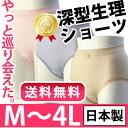【ネコポス便送料無料】【サニタリーショーツ 生理 パンツ】安心の日本製 生理用 ショーツ丈長でお腹をすっぽり包むから安心!Mサイズから大きいサイズ4Lまで!深型&シンプル生理ショーツ