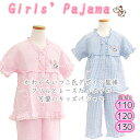 【在庫限り!早いもの勝ち!】綿100% フリルとレースたっぷり!ハート型ポケットと刺繍が可愛い、半袖女の子用パジャマ