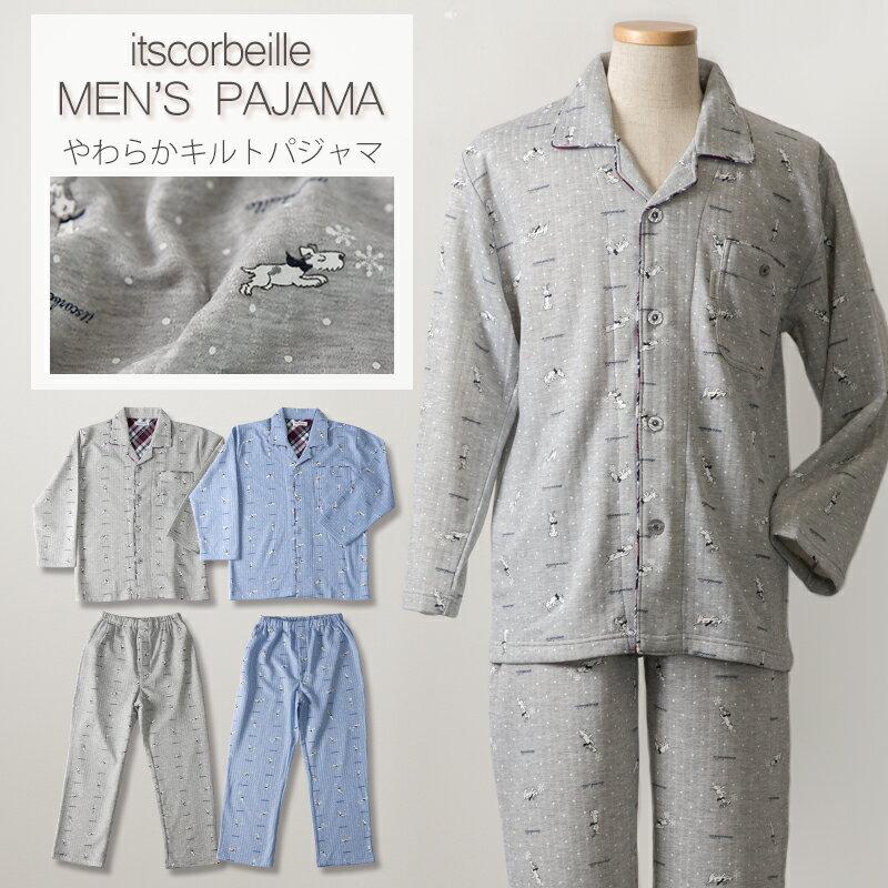【M/L/LL】あったかソフトキルトのメンズパジャマ おしゃれな犬プリント♪【男性用パジャマ 紳士用パジャマ メンズパジャマ メンズルームウェア ナイトウェア ナイティ パジャマ通販