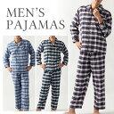 【綿100%】ビエラ両面起毛チェック柄パジャマ。【男性用パジャマ 紳士用パジャマ メンズパジャマ メンズルームウェア ナイトウェア ナイティ パジャマ通販】