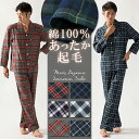 【綿100%】【M/L/LL】 あったか表起毛素材のチェック柄メンズパジャマ 選べる2バリエーショ