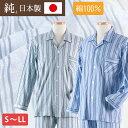 【日本製 綿100%】肌に優しいスムース素材パジャマ。