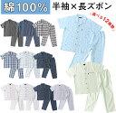 父の日 プレゼント ギフト パジャマ メンズ 綿100 半袖 長ズボン 前開き M-LL 大きいサイズ