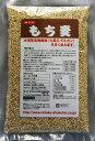 もち麦(カナダ産)【みたけ】注目の水溶性食物繊維β-グルカンが通常の約2倍!【RCP】10P23Apr16
