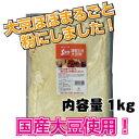 国産大豆粉(だいずこ)1kg【みたけ】糖質制限にも!国産大豆使用!大豆をほぼ丸ごと粉にしました!【RCP】10P03Dec16