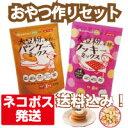 【ネコポス】おやつ作りセット(大豆粉と米粉のパンケーキミックス200g×1個、クッキーミックス200