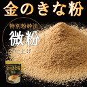 【新発売】金のきな粉80g 北海道産大豆100%使用。特別粉砕法の微粉仕上げで、なめらかな口溶けのきな粉です。【きな粉】【大豆】【微..