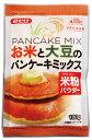 パンケーキミックス お米と大豆のパンケーキミックス100g【みたけ】米粉に大豆粉をミックス!国産米粉使用!【RCP】10P03Dec16
