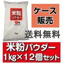 【ケース売り】【送料無料】米粉パウダー1kg×12個セット【みたけ】グルテンフリー 国産米使用!薄力粉の代わりに使えます!製菓・料理用に!1kgでお得!たくさん使いたい方にオススメ...