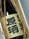 【蔵元直送】二面 拾年熟成原酒720ml 木箱入 「岡山の地酒」