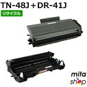 ブラザー用 TN-48J +DR-41J リサイクルトナー/ドラムセット (即納再生品)