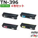 【4色セット】 ブラザー用 TN-396/TN396 (TN-391の大容量) リサイクルトナーカートリッジ (即納再生品)